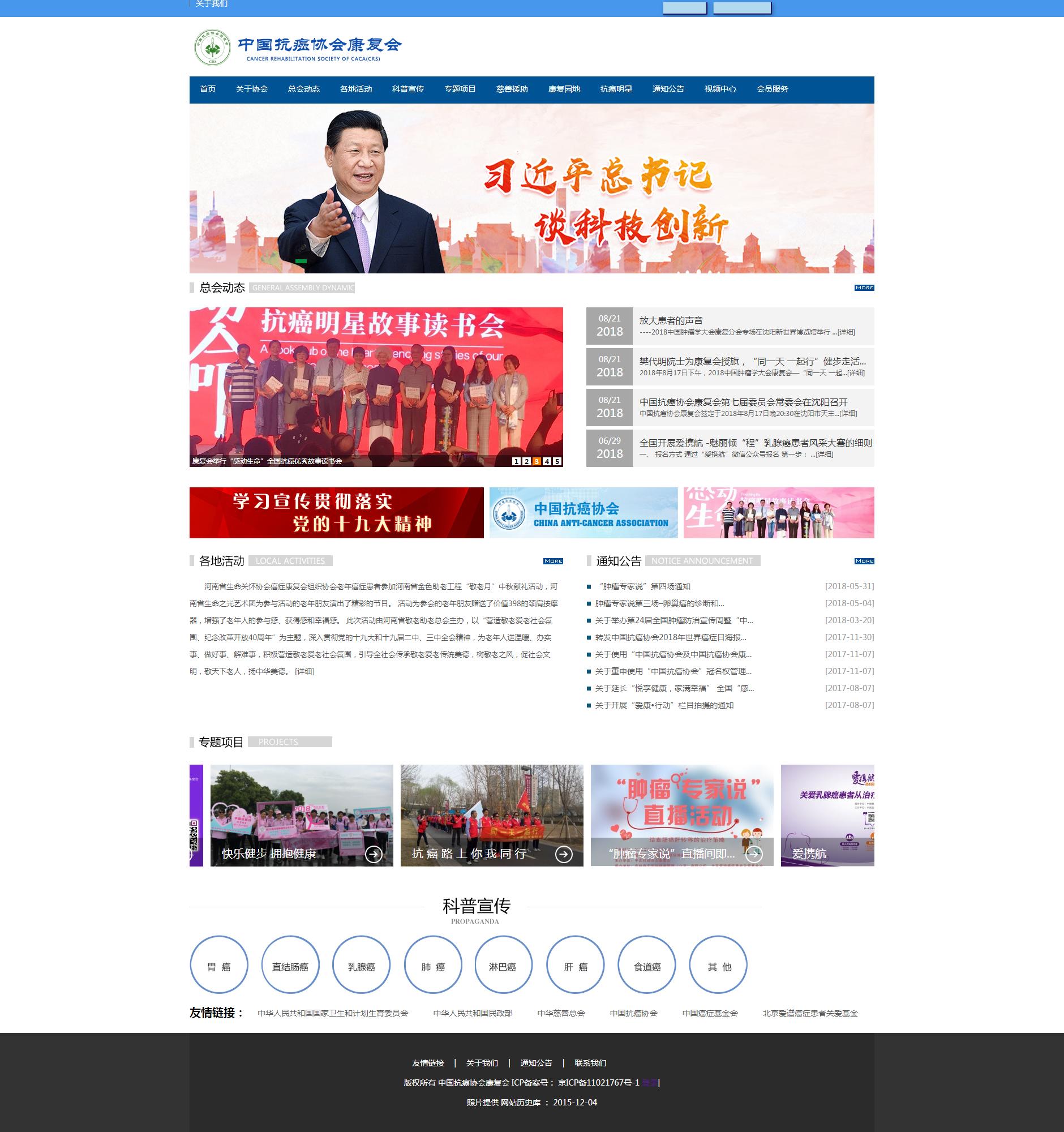 中国抗癌协会癌症康复会
